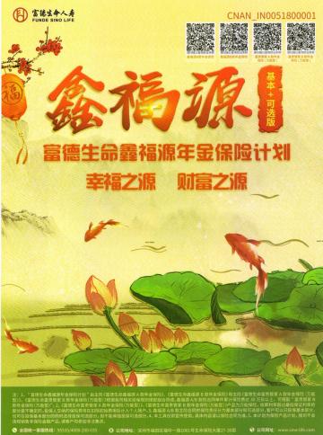 富德生命人寿鑫福源年金保险计划